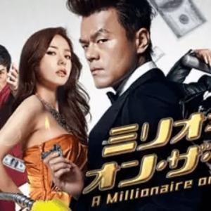 韓国映画「ミリオネア・オン・ザ・ラン」J.Y.Parkが主演の映画!?あらすじ・感想