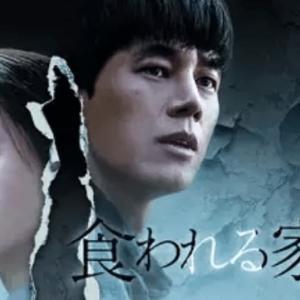 韓国映画「食われる家族」俳優陣は良いのに、惜しい!あらすじ・感想・ネタバレ