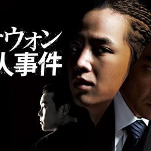 韓国映画「イテウォン殺人事件」人殺しは誰だ。あらすじ・感想・ネタバレ