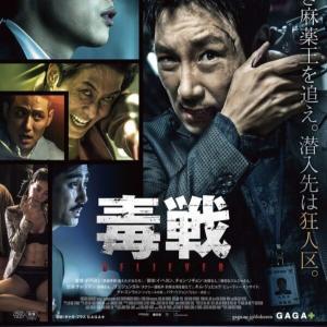 韓国映画「毒戦 BELIEVER」信じるか、信じてはいけないのか?あらすじ・感想