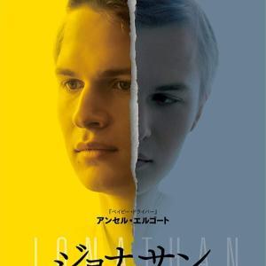 映画「ジョナサン-ふたつの顔の男」多重人格!主人格はどっち?あらすじ・感想・ネタバレ