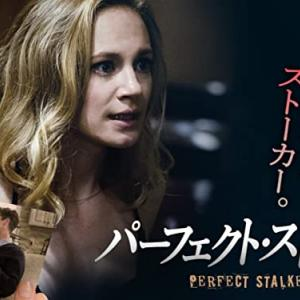 映画「パーフェクト・ストーカー」マニアックなB級作品!あらすじ・感想・ネタバレ