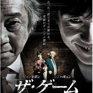 韓国映画「ザ・ゲーム」想像を絶するゲームが今、始まる!あらすじ・感想・ネタバレ