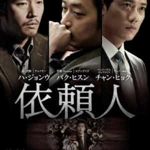 韓国映画「依頼人」唯一の容疑者の夫は犯人なのか?あらすじ・感想・ネタバレ