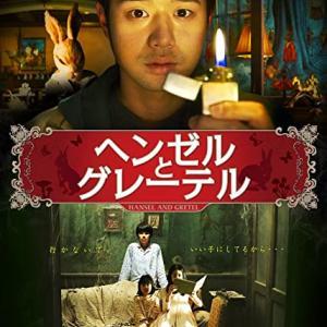 韓国映画「ヘンゼルとグレーテル」童話の中に隠されたむごい真実!あらすじ・感想・ネタバレ