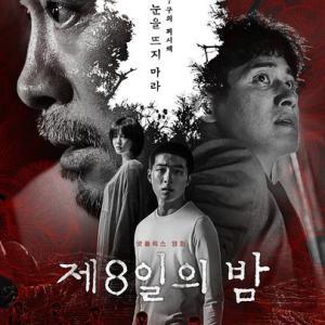 韓国映画「第8日の夜」その凶行は、伝説から始まった!あらすじ・感想・ネタバレ