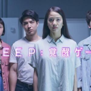 映画「DEEP:覚醒ゲーム」60秒寝ると死ぬゲームとは?興味深いタイ作品!あらすじ・感想