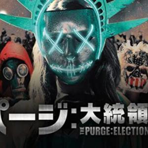 映画「パージ:大統領令」運命の12時間が始まった!あらすじ・感想・ネタバレ
