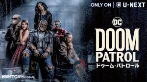 海外ドラマ「ドゥーム・パトロール シーズン1」DCコミック発!変わり者ヒーローのドラマ化!