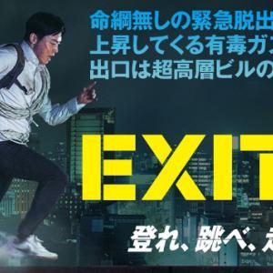 韓国映画「EXITイグジット」笑えるサバイバルパニック映画 あらすじ・感想・ネタバレ