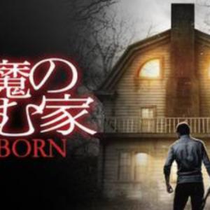 映画「悪魔の棲む家 REBORN」実在の心霊事件!あらすじ・感想・ネタバレ
