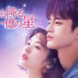 韓国ドラマ「空から降る一億の星」大ヒットドラマのリメイク作 あらすじ・感想・ネタバレ