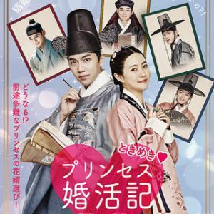 韓国映画 「ときめきプリンセス婚活記」あらすじと感想