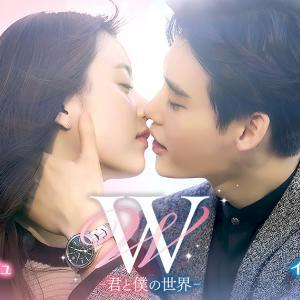 韓国ドラマ 「W -君と僕の世界-」1話~12話 あらすじと感想