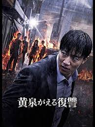 韓国映画 キム・レウォン主演「黄泉がえる復讐」あらすじ・感想・ネタバレ