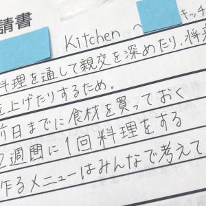 料理サークル始動…??
