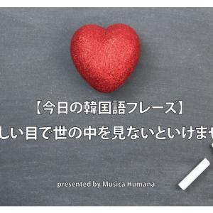 【今日の韓国語フレーズ】正しい目で、世の中を見ないといけません。