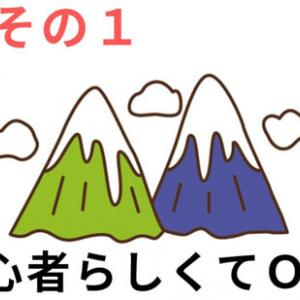 【金言その1】隠しても登山の実力はバレてます!初心者らしくていい