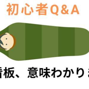 【初心者Q&A】山の看板の意味教えて下さい。「合目と距離」