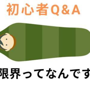 【初心者Q&A】森林限界ってなんですか?「写真で見てみましょう」