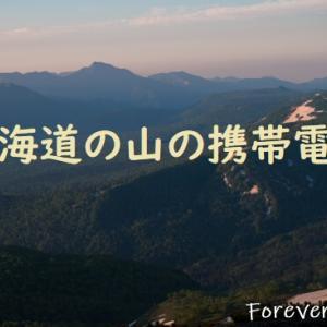 【注意すべし】北海道の山の携帯電波について「どこが通じるのか?」