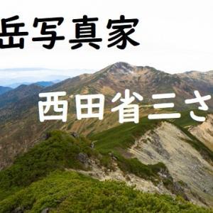 【ドローン大縦走】山岳写真家西田省三さん【じつは指を失って】