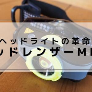 【革新的なヘッドライト】レッドレンザーMH5「なんだこの光は!」