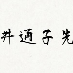 「この人なら言う資格があるわ」女性初アルプス三大北壁登攀今井通子先生