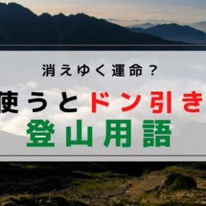 【今使うとドン引き必死】使われなくなった古い登山用語【死語?】