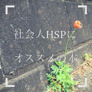 HSPの気質を持つ社会人にオススメの本2選