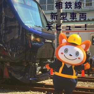 【イベントレポ】女1人で行く相鉄線新型車両デビュー記念撮影会in相模大塚