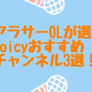 アラサーOLが選ぶVoicy(ボイシー)おすすめチャンネル3選!【朝昼晩別に厳選】