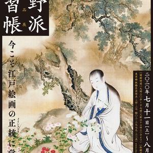 イタビの「狩野派学習帳 今こそ江戸絵画の正統に学ぼう」に行ってきました!