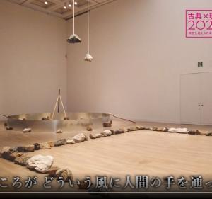 「古典×現代2020―時空を超える日本のアート」に行ってきました。