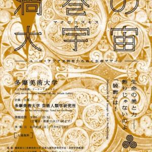 渦巻きを巡る旅?ケルト芸術文化、ユーロ=アジア装飾文化から日本の伝統美術へ <今後行きたい美術展>