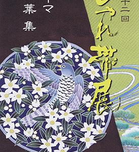 東京手描き友禅作家・佐藤さんが参加しているグループ展、しゃれ帯展のご案内です。