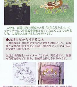 東京手描き友禅作家・佐藤洋宜(ひろよし)さんの個展のご案内です。