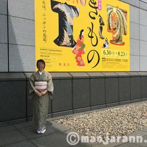 ウチの義妹とお友だち、東博『きもの展』再び。