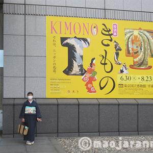 小千谷縮で、東博『きもの展』後期に行きました。