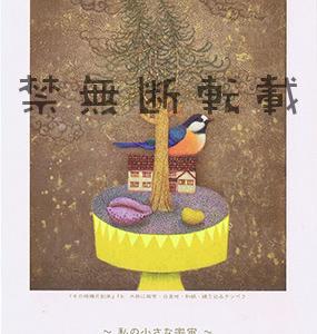 画家・奥秋由美さんの個展のご案内