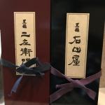 福井のお酒