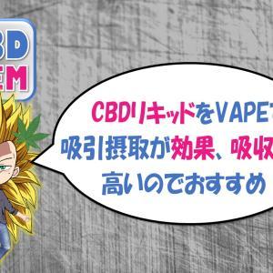 CBDリキッドをVAPEで吸引摂取が効果、吸収率が高いのでおすすめ!