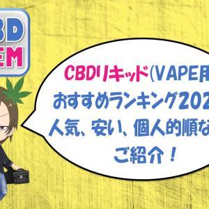 CBDリキッド(VAPE用)おすすめランキング2020!人気、安い、個人的順などご紹介!