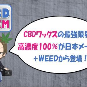 CBDワックスの最強限界値、高濃度100%が国産メーカー+WEEDから登場!