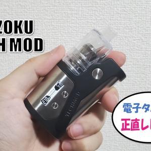 メタリックなカッコイイVAPE【KIZOKU TECH MOD】をレビュー