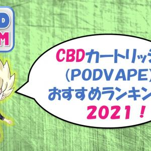 CBDカートリッジ(PODVAPE)のおすすめランキング2021!使い方が簡単、人気の吸引CBD!