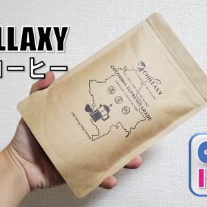 【CHILLAXY】のCBDコーヒーをレビュー!効率的にCBDを摂取できる飲み方なども解説。