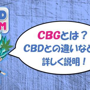 CBG(カンナビゲロール)とは?CBDとの違いなどを説明