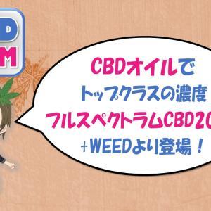 CBDオイル、ドロップスでトップクラスの濃度、フルスペクトラムCBD20%が【+WEED】より登場!