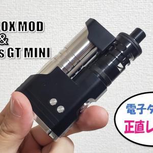【MIXX & Nautilus GT Mini】リキッドやバッテリーもセットのVAPE(電子タバコ)スターターキットをレビュー!